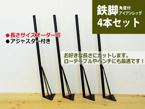 マメてりあ アイアンレッグ 角度付き 丸タイプ 鉄脚 DIY テーブル脚 4本セット ツヤ消し黒(マッドブラック) カット サイズ オーダー 可能 アンティーク ビンテージ 黒 ブラック