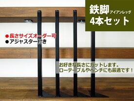 マメてりあ テーブル脚 アイアンレッグ 角タイプ 鉄脚 4本セット カット サイズ オーダー 可能 DIY ツヤ消し黒 アンティーク ビンテージ 黒 ブラック
