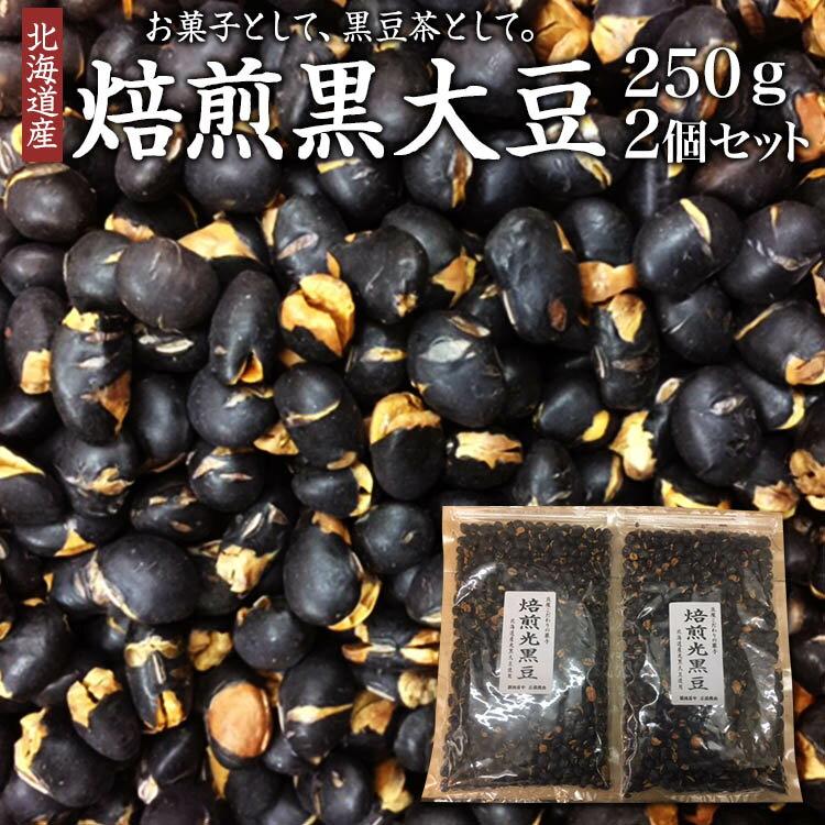 【ゆうパケット送料無料】北海道産 焙煎黒大豆 250g×2個セット【1000円 ポッキリ】【お試し おためし 黒豆茶】