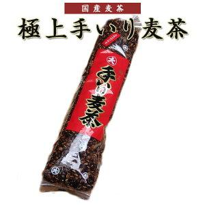 極上手いり麦茶(国産大麦300g) 【お茶 茶 むぎ茶】無農薬栽培大麦使用