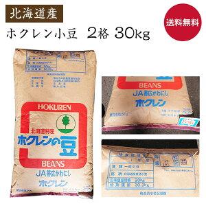 【送料無料】令和元年産【新豆】  北海道産ホクレン小豆 2格 30kg(豆袋1体にて発送) 甘味用 餡子 お汁粉用として