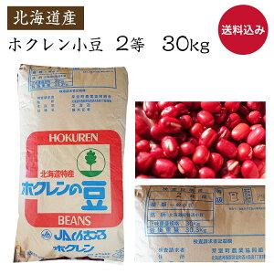 【送料無料】令和元年産 北海道産ホクレン小豆 2格 30kg(豆袋1体にて発送) 甘味用 餡子 お汁粉用として