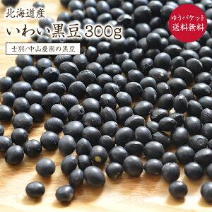 【ゆうパケット 送料無料】【300g】北海道産 いわい黒豆 中山農園の豆 令和2年産・新豆 黒豆煮豆レシピ付き