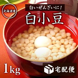 【宅配便】【1kg】北海道産白小豆(ホッカイシロショウズ)令和2年産・新豆 中山農園の豆 ぜんざい 美味