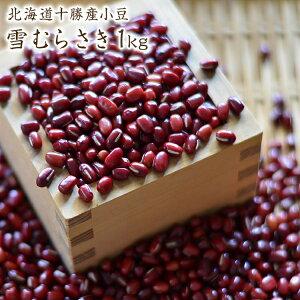 【宅急便】【1kg】雪むらさき 北海道十勝産小豆 特別栽培 小豆 国産 発酵小豆 レシピ付き