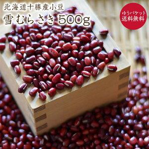 【ゆうパケット 送料無料】【500g】雪むらさき 北海道十勝産小豆 特別栽培 小豆 国産 発酵小豆 レシピ付き
