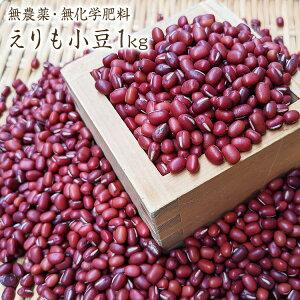 【宅急便】無農薬小豆【1kg】えりも小豆 自然栽培 北海道産小豆 農薬化学肥料不使用 北海道幕別町の小豆