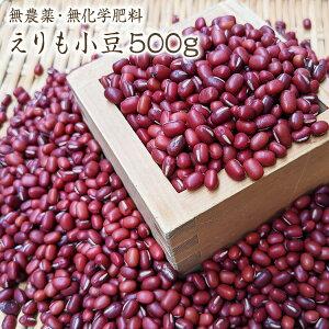 【宅急便】無農薬小豆【500g】えりも小豆 北海道産小豆 農薬化学肥料不使用 北海道幕別町の小豆