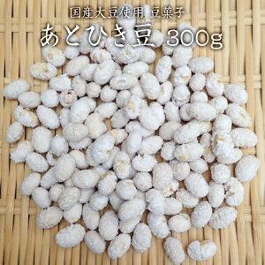 【宅急便】あとひき豆 300g 豆菓子 砂糖豆 国産大豆使用