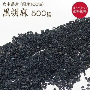 【ゆうパケット 送料無料】岩手県産 黒胡麻 500g
