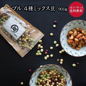 【ゆうパケット送料無料】【900g】マーブル(4種ミックス大豆)令和2年産・新豆 レシピ付き!