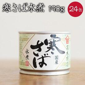 <業務用>やまめ高木商店 寒さば水煮 190g×24缶