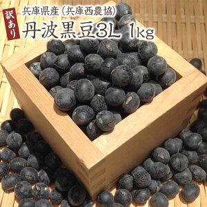 【宅急便】兵庫県産(兵庫西農協)丹波黒豆3L 1kg 訳あり