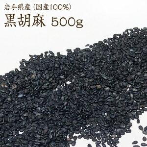 【宅配便】黒胡麻 500g 岩手県産 洗い胡麻 国産胡麻 セサミ