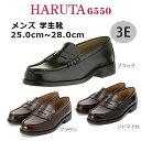 あす楽 送料無料 HARUTA ハルタ メンズ ローファー 6550 学生靴 日本製 3E 黒 ブラック コンビニ受取対応商品