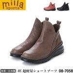 milla08-7058