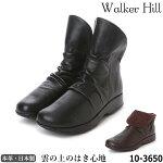 ウォーカーヒルWalkerHillレザーブーツ10-3650