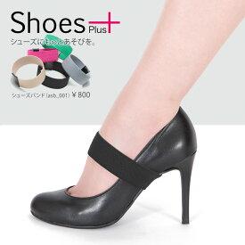 【Shoes+】シューズ バンド〈ゴム〉(フリーサイズ)