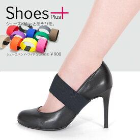 【Shoes+】シューズ バンド・ワイド〈ゴム〉(フリーサイズ)