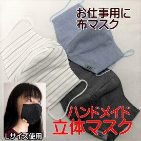 オリジナル【立体マスク】ハンドメイド 綿薄手生地とWガーゼ 布マスク シャツ生地3色 やや薄手マスク【日本製】1枚