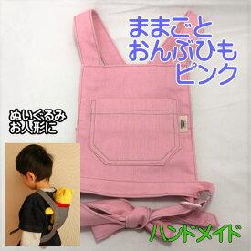 抱っこひも 子供用(ままごと用)おんぶ紐 抱っこ紐 だっこひも ピンク 【smtb-m】【楽ギフ_包装】