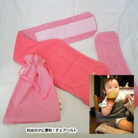 チェアベルト ベビーチェアベルト ロング ピンク ハンドメイド オリジナルベビー用品 出産祝い ギフト gift baby chair belt