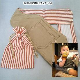ベビーチェアベルト チェアベルト ロング ベージュ×ストライプ ハンドメイドのオリジナルベビー用品 baby chair belt 出産祝い ギフト 出産祝 gift