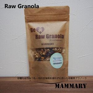 【低糖質グラノーラ】マンゴーココナッツ味 スーパーフード 低GI 低糖質 砂糖不使用 ローフード ダイエット アレルギー対応 オーガニック