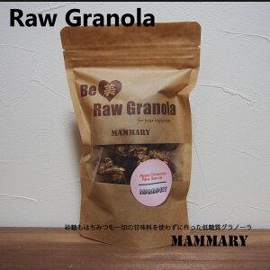 【低糖質グラノーラ】アップルシナモン スーパーフード 低GI 低糖質 砂糖不使用 ローフード ダイエット アレルギー対応 オーガニック