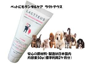 猫・犬用口腔内の清浄化サプリメント ラクトテウス  ラクトフェリン+乳酸菌+ビタミンEの組み合わせ効果により口内を清浄化し免疫力を維持 口内トラブルを正常化します 唾液の発生を促し歯垢・歯石の沈着を予防します。猫/犬に多いお口のトラブル予防と対策サプリ