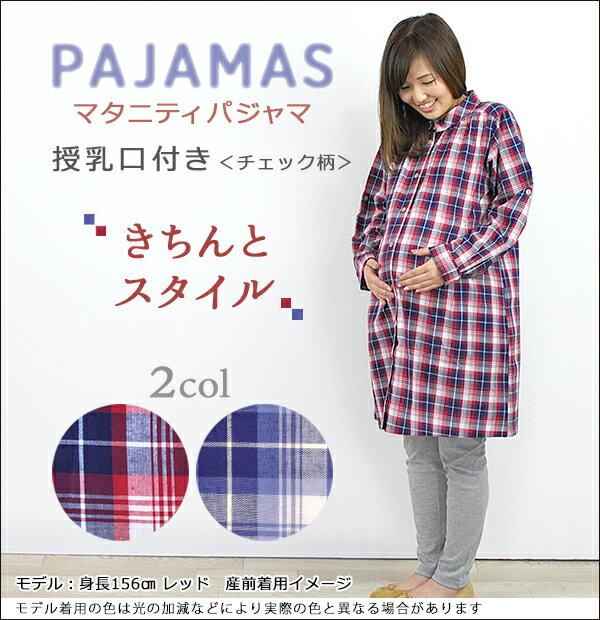 授乳口付き マタニティ パジャマ 入院準備 産後授乳 前開き 長袖 全2色 M〜L (マミールナ)