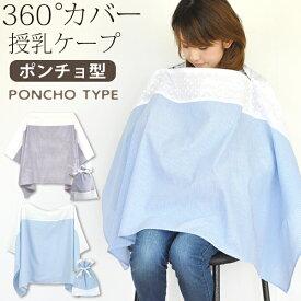 授乳ケープ ポンチョ タイプ 360度 安心 巾着袋付き ストライプ柄 授乳服 ひざ掛け ブランケット ストール ベビー