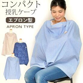 授乳ケープ エプロン タイプ コンパクト仕様 授乳服 ひざ掛け ベビーカー