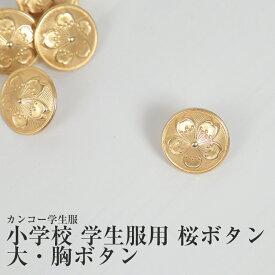 カンコー学生服 小学校学生服用桜ボタン 大・胸ボタン(カンコー kanko 標準型学生服用)