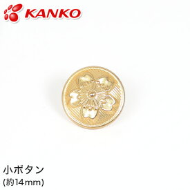 カンコー学生服 小学校学生服用桜ボタン 小・袖ボタン(制服用 金ボタン カンコー kanko 標準型学生服用)