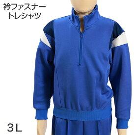 金津東小学校 体操服 長袖トレシャツ 3L (Galax) (送料無料)【取寄せ】
