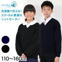 スクールセーター 男の子 女の子 ウォッシャブル セーター 110cm〜160cm (黒 ネイビー スクールニット Vネック ウール…