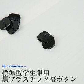 トンボ学生服 学生服 裏ボタン 黒プラスチック (制服 胸ボタン 標準型学生服 ボタン 予備 チェンジボタン)