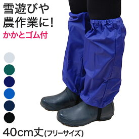 足カバー ナイロン フリーサイズ (雨具 防寒) (ワーキング)【取寄せ】