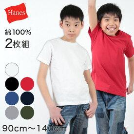 BEEFY-T キッズ クルーネック Tシャツ 2枚組 90cm〜140cm (ビーフィーT 子供 半袖 シャツ 無地 男の子 女の子 男子 女子 子供服 トップス)