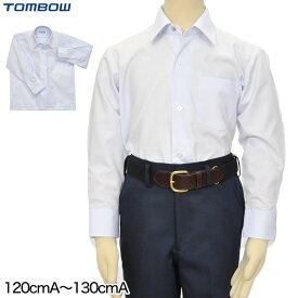 トンボ学生服 長袖カッターシャツ スナップON仕様 120cmA体・130cmA体 (トンボ TOMBOW)【取寄せ】