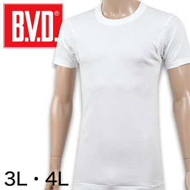 BVD メンズ 半袖シャツ クルーネック 綿100% 3L・4L (インナー 丸首 下着 男性 紳士 白 ホワイト コットン 大きいサイズ)