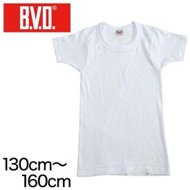 BVD 子ども 男の子 半袖丸首 シャツ 綿100% 130〜160cm (ボーイズ インナー クルーネック 下着 男子 男児 キッズ 白 ホワイト コットン 130 140 150 160)