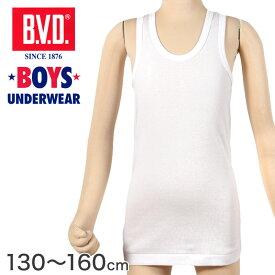 BVD 子ども 男の子 タンクトップ 綿100% 130〜160cm (ボーイズ ランニング インナー 下着 男子 男児 キッズ 白 ホワイト コットン 130 140 150 160)