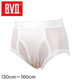 B.V.D.BOYS 洗濯に強い スパンスタンダードブリーフ 130〜160cm (BVD ボーイズ 男の子 男児 キッズ インナー ジュニア 子供 肌着 子ども 下着 こども)