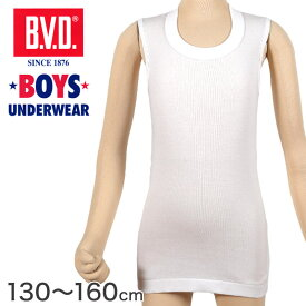 BVD 子ども 男の子 スリーブレス シャツ 綿100% 130〜160cm (ボーイズ ランニング インナー 丸首 下着 男子 男児 キッズ 白 ホワイト コットン 130 140 150 160)