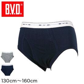 BVD 子ども 男の子 カラーブリーフ はき込み深め 綿100% 130〜160cm (ボーイズ インナー パンツ 下着 男子 男児 キッズ グレー ブルー 130 140 150 160)