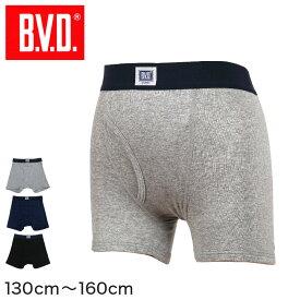 BVD キッズ ボクサーパンツ ボクサーブリーフ カラーブリーフ 綿100% B.V.D. 前あき 130〜160cm (bvd 子ども 男の子 子供 パンツ ジュニア 下着 肌着 インナー 男子 130 140 150)