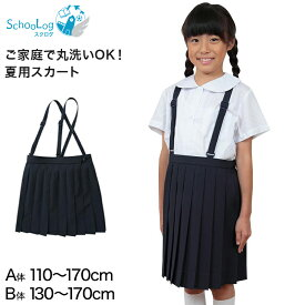 1e0518ddb6706 小学生用 学生服 夏用 20本車ヒダ スカート (110cmA〜170cmB)