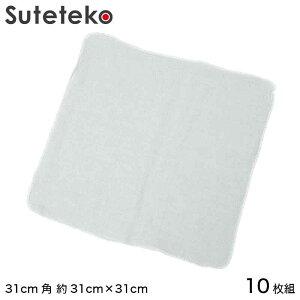 日本製 綿100% 白 ガーゼハンカチ 10枚組 約31cm×31cm (ガーゼ反 さらし サラシ 晒し) (タオル)【取寄せ】